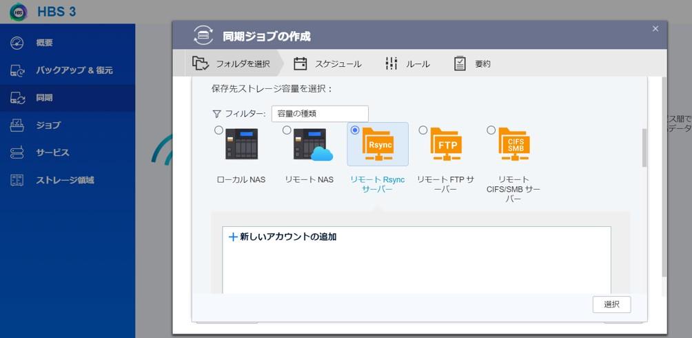 rsync_vm_007.jpg