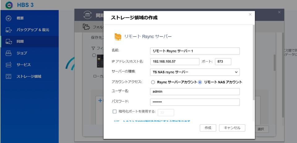 rsync_vm_008.jpg