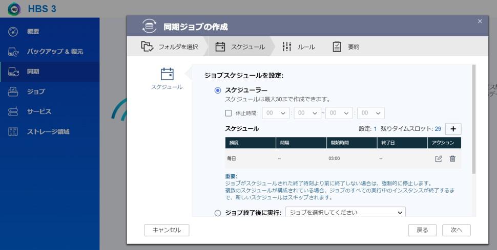 rsync_vm_009.jpg