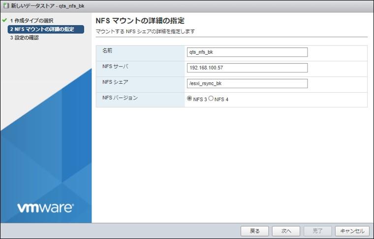 rsync_vm_014.jpg