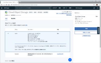 hbs3-ibm-cloud_02.png