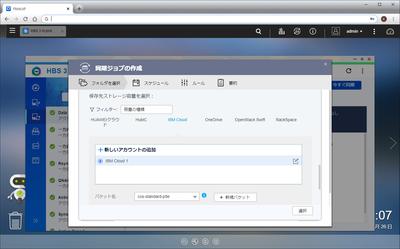 hbs3-ibm-cloud_21.png