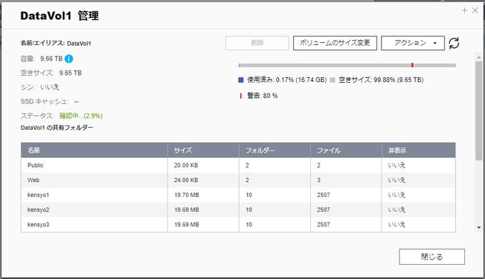filesystemcheck.png