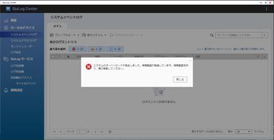 4GB_volume100%_QulogCenter.png