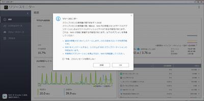 4GB_volume100%_リソースモニター.png