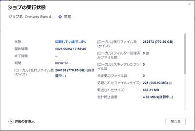 4GB_volume100%_HBS3_OneWaySync実行.png