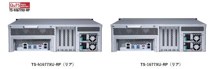 TS-h1677XU-RP&TS-1677XU-RP_rear.png