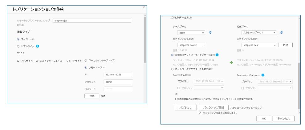 Snapsync_test_slide008