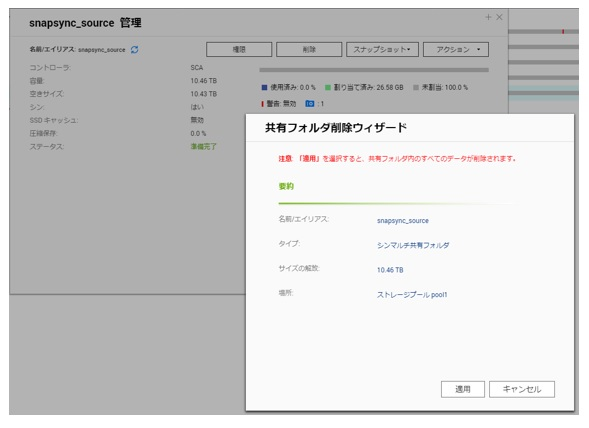 Snapsync_test_slide015
