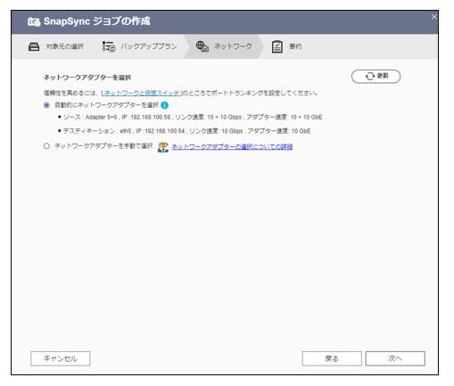 Snapsync_test_slide019
