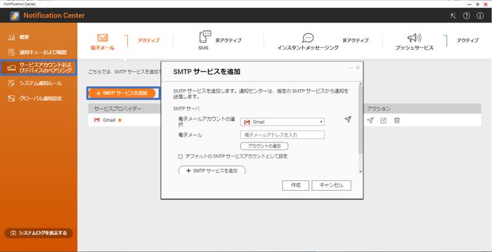 SMTPサービスを追加