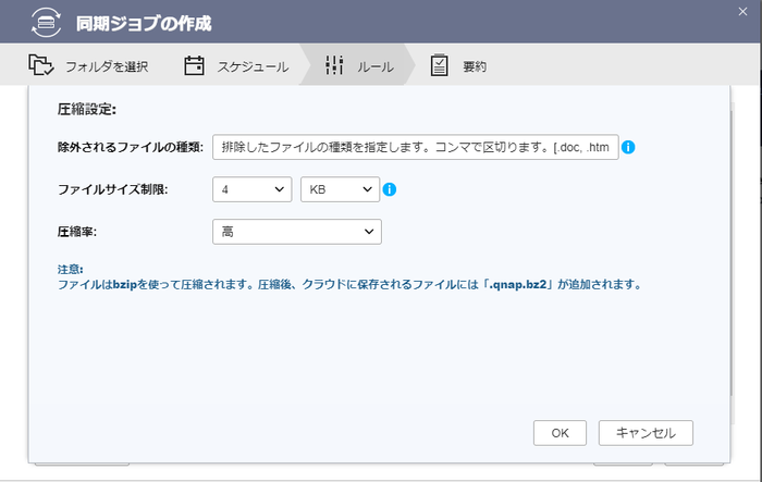 cloud_backup_13