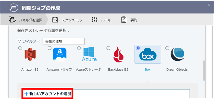 cloud_backup_3