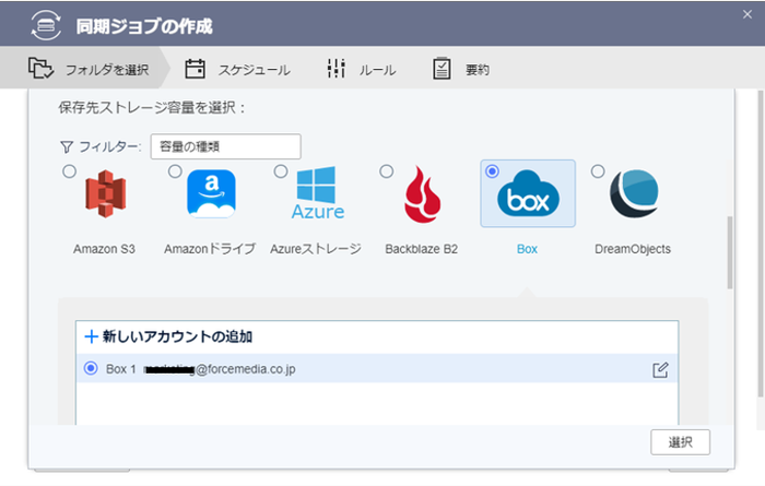 cloud_backup_5
