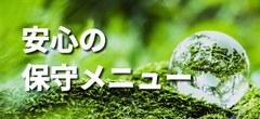 hosyu_banner