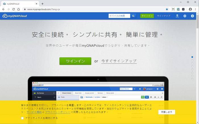 myqnapcloud_registration_1