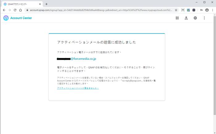 myqnapcloud_registration_4