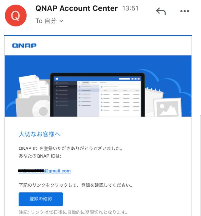 myqnapcloud_registration_5