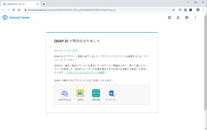 myqnapcloud_registration_6