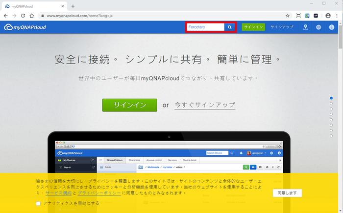myqnapcloud_search