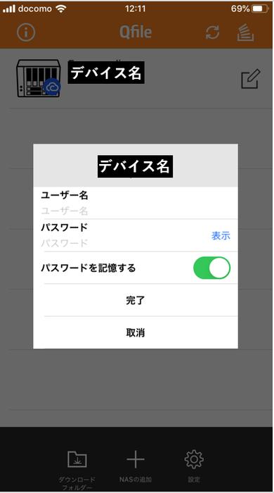 myqnapcloud_settings_10
