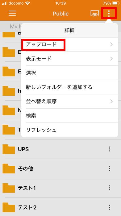 myqnapcloud_settings_12