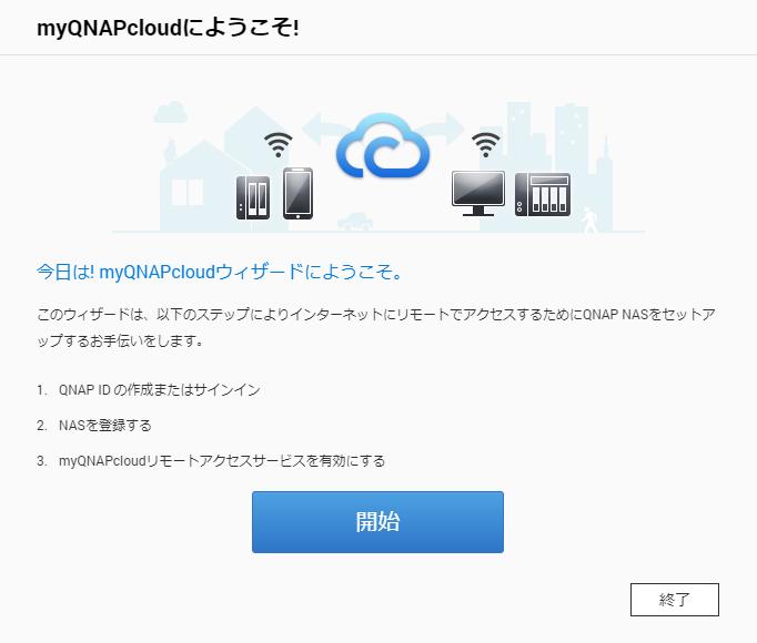 myqnapcloud_settings_3