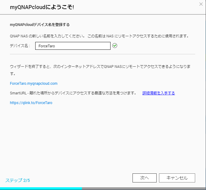 myqnapcloud_settings_5