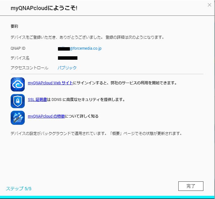 myqnapcloud_settings_8