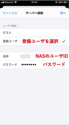 ideviceからnasへのアクセス手順_3