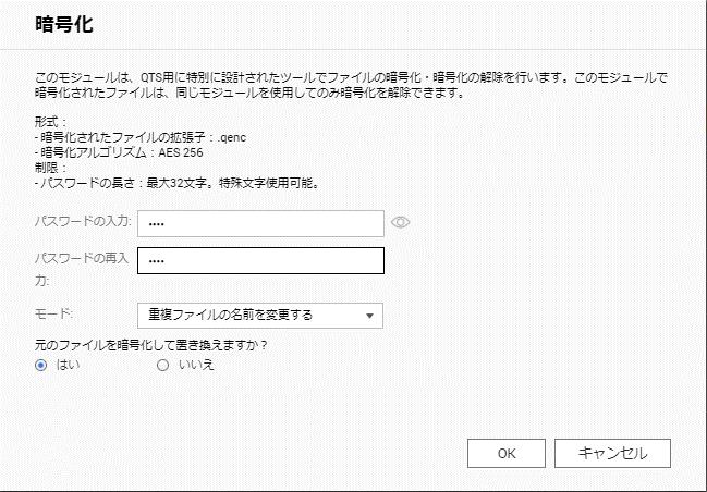 暗号化 File station
