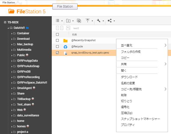 復号化 File station