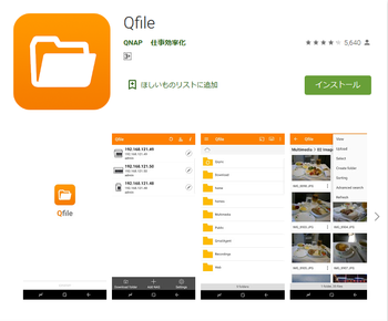 qfile_for_android