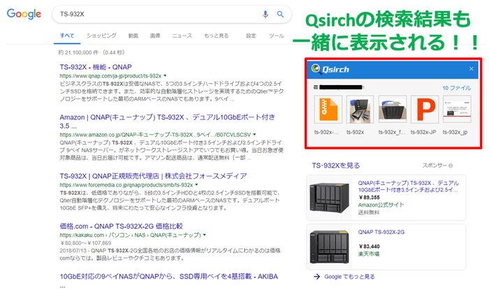ブラウザエクステンション Google検索結果