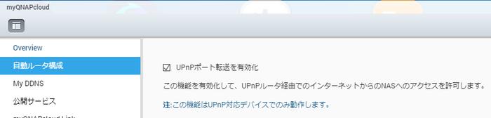 upnp_port_forwarding_1