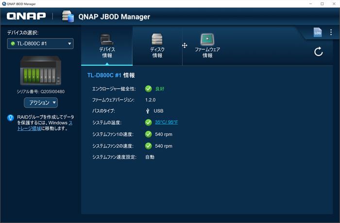 jbod-manager_01.png