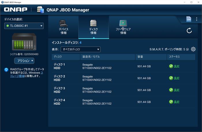 jbod-manager_02.png