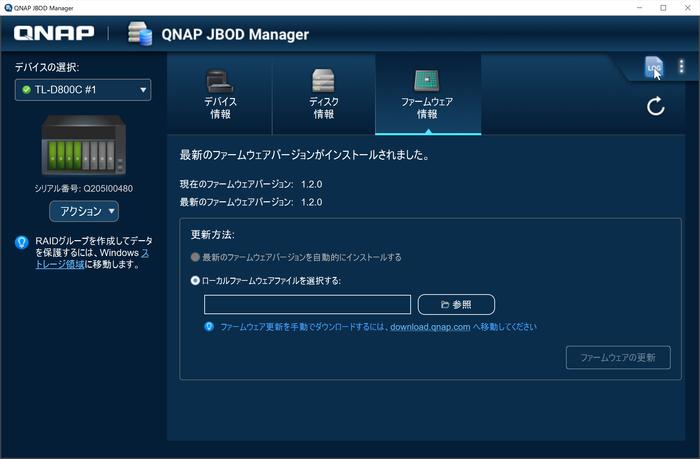 jbod-manager_05.png
