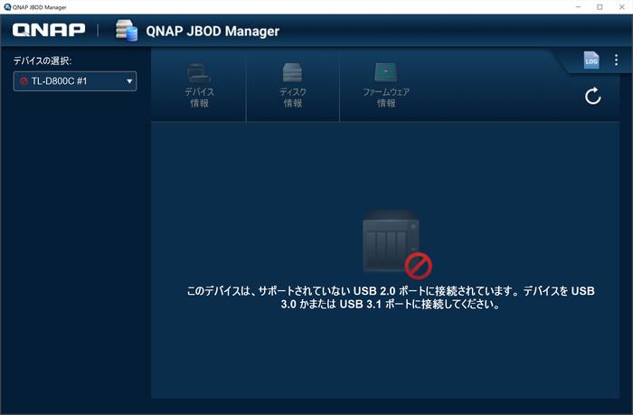 jbod-manager_07.png