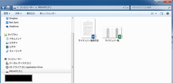 USBメモリに保存されたファイルにアクセス