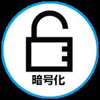 データ暗号化