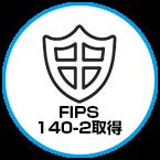 FIPS 140-2取得