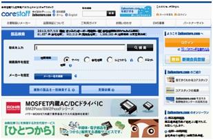 コアスタッフ株式会社 サイト