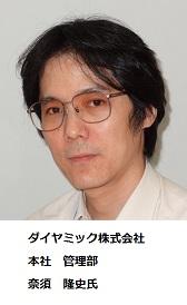 ダイヤミック株式会社 奈須 隆史氏
