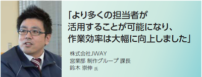 jway_comment.png
