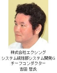 株式会社エクシング 吉田 哲氏