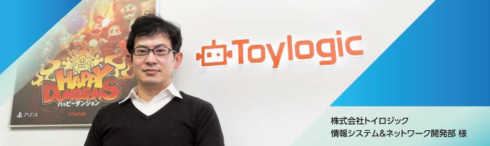 toylogic_case_banner.jpg