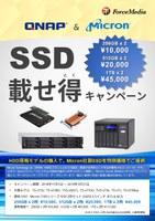 201811_QNAP_Leaflet_SSD_Nosetoku_Campaign.jpg