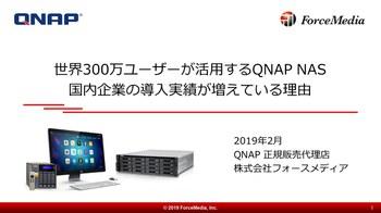 20190215_bcn_hiroshima_qnap.jpg