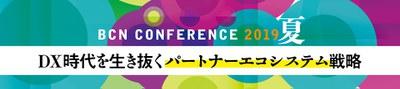 20190823_bcn_conference_2019_banner.jpg